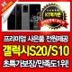 삼성전자 / 삼성 갤럭시/요금제자유/특별사은품증정/KT프라자
