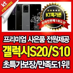 삼성 갤럭시/요금제자유/특별사은품증정/KT프라자