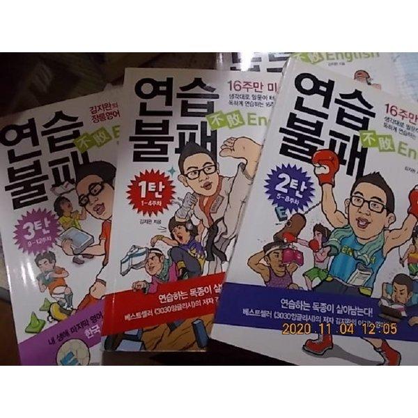 연습불패 Engllish (1~3)     /(3세트/김지완/하단참조)