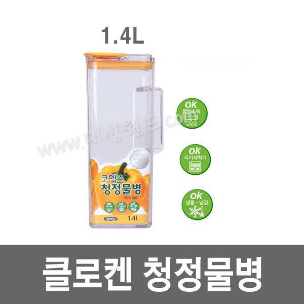 클로켄청정물병(1.4L)-1개/냉장고 물병 물통 정리수납