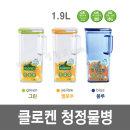 클로켄청정물병(1.9L)-1개/냉장고 물병 물통 정리수납