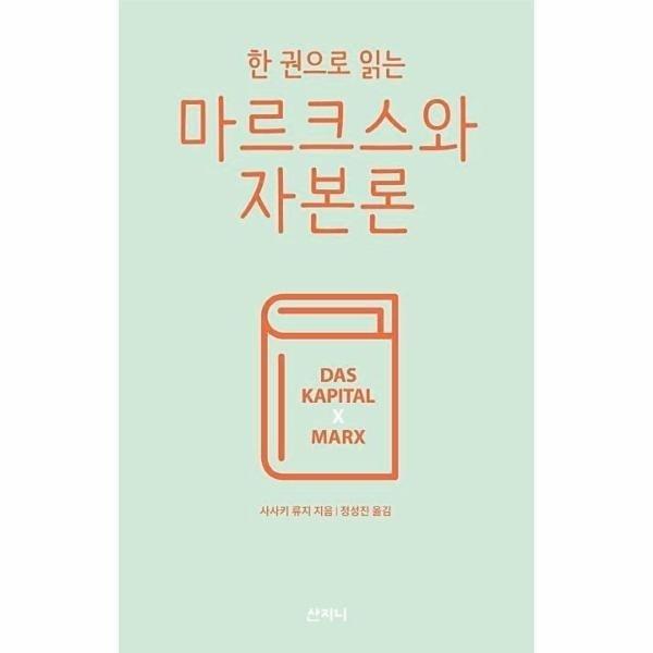 마르크스와 자본론(한권으로읽는)