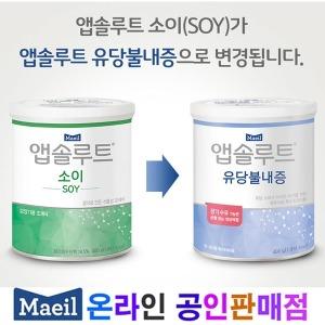 앱솔루트 유당불내증(400gx1캔)민감성 우유 알레르기