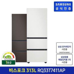 E 삼성 비스포크 김치플러스 냉장고 313L RQ33T7411AP + 전자레인지 + 메탈김치통