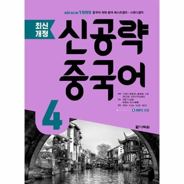 신공략 중국어(4)최신개정(CD1포함)