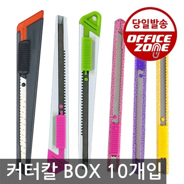box(10개입)커터칼 카타칼 캇타칼 날 사무용 문구 칼
