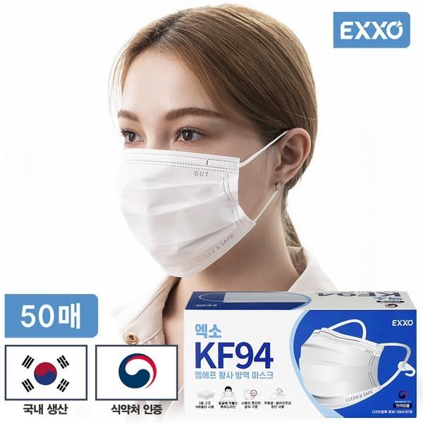 엑소(EXXO) 국내산 KF94 황사 방역마스크 대형 50매