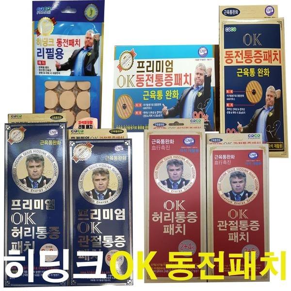 OK동전패치(90매)/통증완화/동전파스/의료용자석