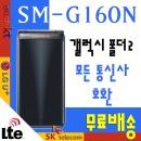 갤럭시폴더2/SM-G160N/효도폰/폴더폰/모든통신사호환/