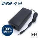 24V5A 어댑터 24V(잭5.5mm)모니터온열매트 DC전원파워