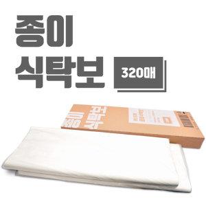 친환경 종이상종이(식탁포) 1box 320매