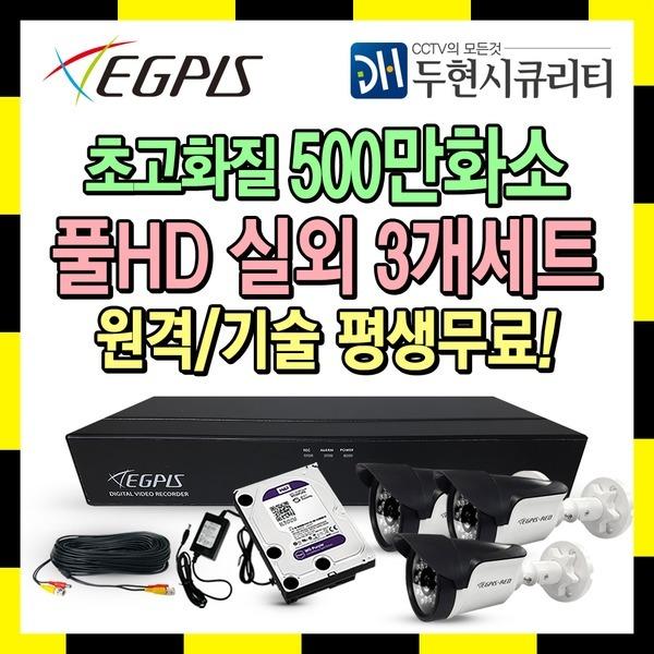 이지피스 초고화질 500만 CCTV 카메라 실외3개 세트