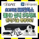이지피스 초고화질 500만 CCTV 카메라 실내3개 세트