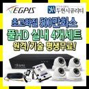 이지피스 초고화질 500만 CCTV 카메라 실내4개 세트