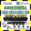 이지피스 500만 CCTV 카메라 실내4개+실외4개 세트