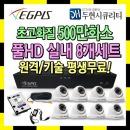 이지피스 초고화질 500만 CCTV 카메라 실내8개 세트