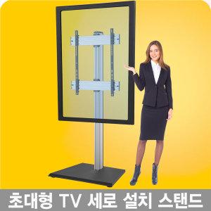 HD-69861MVP 대형 TV 세로형 설치 스탠드 100인치 지원