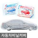 자동차커버 덮개 중형/대형 _ 자동차 비닐커버 (대)