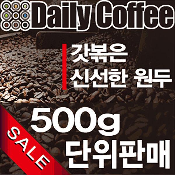 브라질산토스 500g 신선한 당일로스팅 원두커피