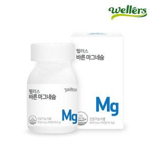 바른 마그네슘 850g x 90정 (45일분) 1병
