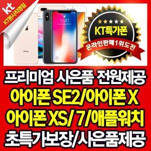 애플 아이폰 요금제자유 구매사은품제공 KT프라자