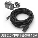 USB 2.0 리피터 유전원 15M DC 5V 아답터포함 USB15PW