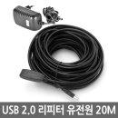 USB 2.0 리피터 유전원 20M DC 5V 아답터포함 USB20PW