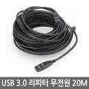 USB 3.0 리피터 무전원 20M 아답터 미포함 USB20U3