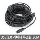 USB 3.0 리피터 무전원 30M 아답터 미포함 USB30U3