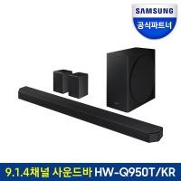 인증점 삼성 사운드바 HW-Q950T/KR 9.1.4채널