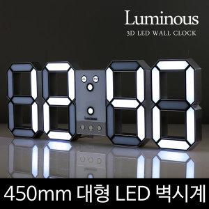 루미너스 특대형 45Cm LED벽시계 학교 강당 로비에 굿