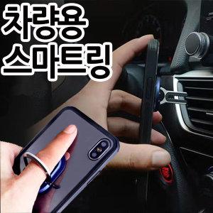다목적 스마트링 차량용 거치대 핸드폰링 핑거링