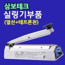 삼보테크 부품셋트 SK110-2mm(열선2+테프론천2)실링기