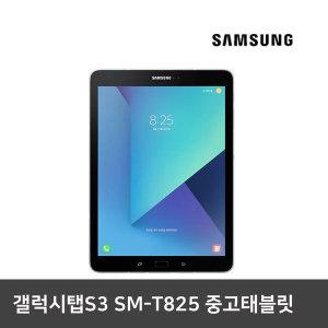 중고태블릿 갤럭시탭S3 SM-T825 LTE/WIFI 중고판매