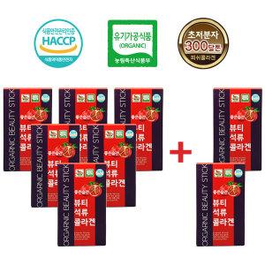 8박스 좋은습관 유기농 석류콜라겐젤리스틱 300달톤