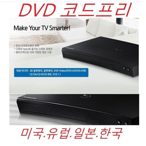 삼성 DVD플레이어 필립스 코드프리 미국 한국 일본 G7