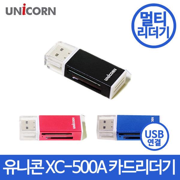 멀티 메모리 마이크로 SD 카드리더기 XC-500A(블랙)