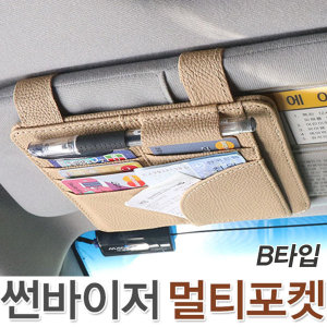 자동차 썬바이저포켓 카드포켓 차량용품 -B타입 베이지