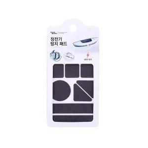 정전기 방지 패드 스티커 Antistatic Pad