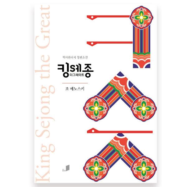 킹 세종 더그레이트(역사판타지장편소설)
