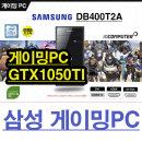 게이밍 데스크탑 I5-3470 GTX1050TI 게이밍 PC 본체