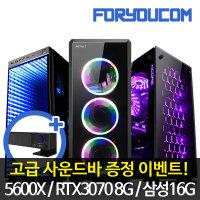라이젠 R5 5600X RTX3070 M.2 500G 16G 조립컴퓨터
