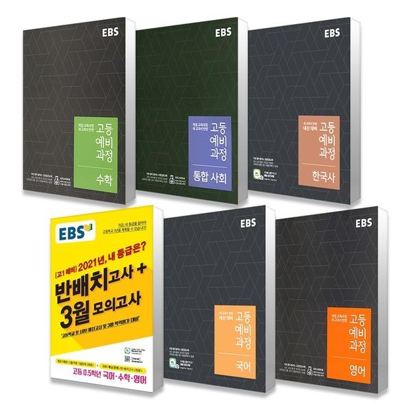 2021년 EBS 고등 예비과정 국어 영어 수학 통합과학 통합사회 한국사 반배치고사 3월 모의고사