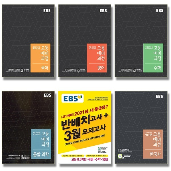 2021 EBS 고등 예비과정 배치고사 국어 영어 수학 통합 사회 과학 한국사 선택