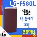 젠틀폰/LG-F580L/스마트폴더폰/효도폰/카톡폰/폴더폰/