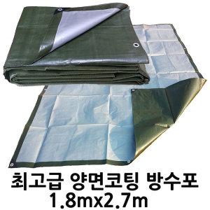 1.8M2.7M 방수포 천막 그라운드시트 양면코팅 유일