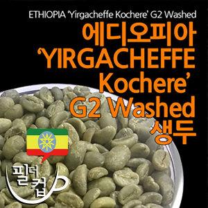에디오피아 예가체프 G2 Washed 뉴크롭 커피생두 500g