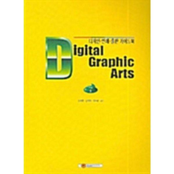 Dgital Graphic Arts Vol.1 - 디자인 인쇄 출판 가이드북