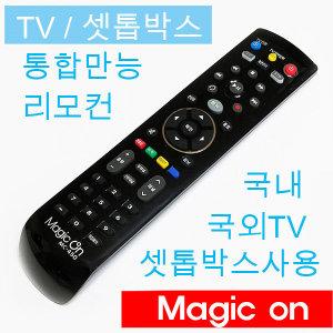 매직온 TV셋톱박스 통합만능리모컨 위성 케이블MC-450