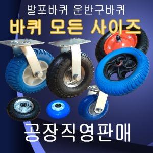 발포바퀴/에어바퀴/우레탄바퀴/모든사이즈/캐스터
